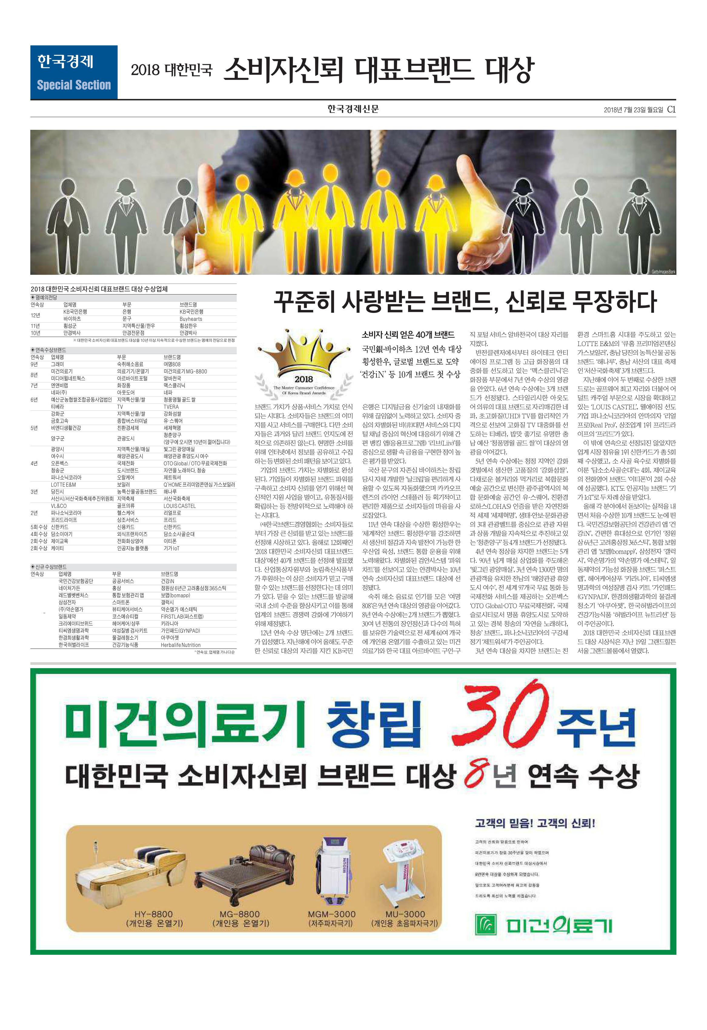 한국경제신문.20180723.C001-1.jpg