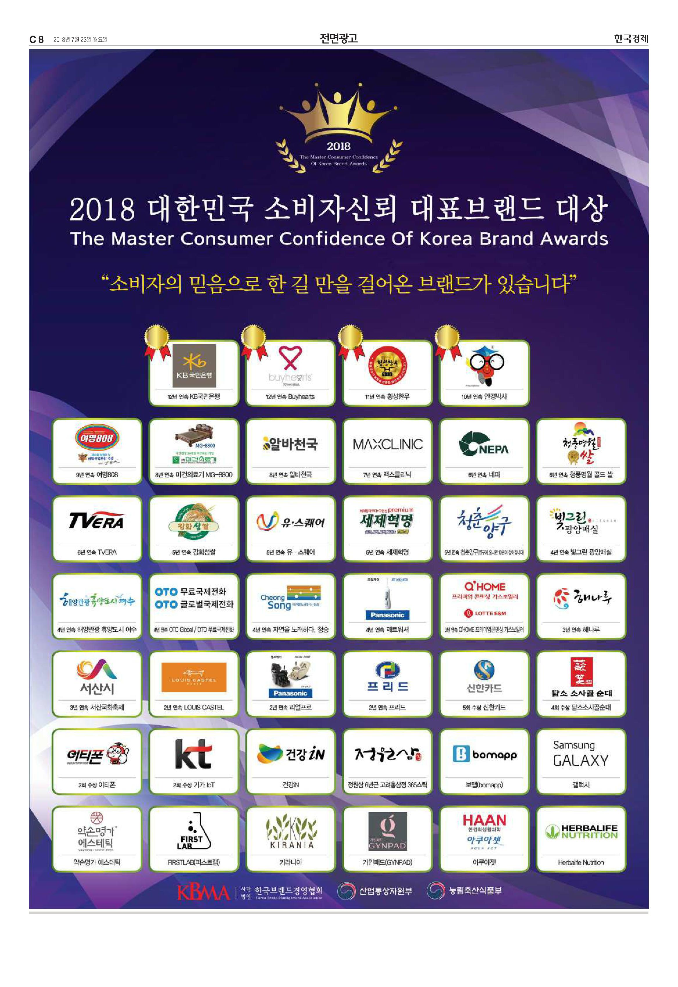 한국경제신문.20180723.C008-1.jpg